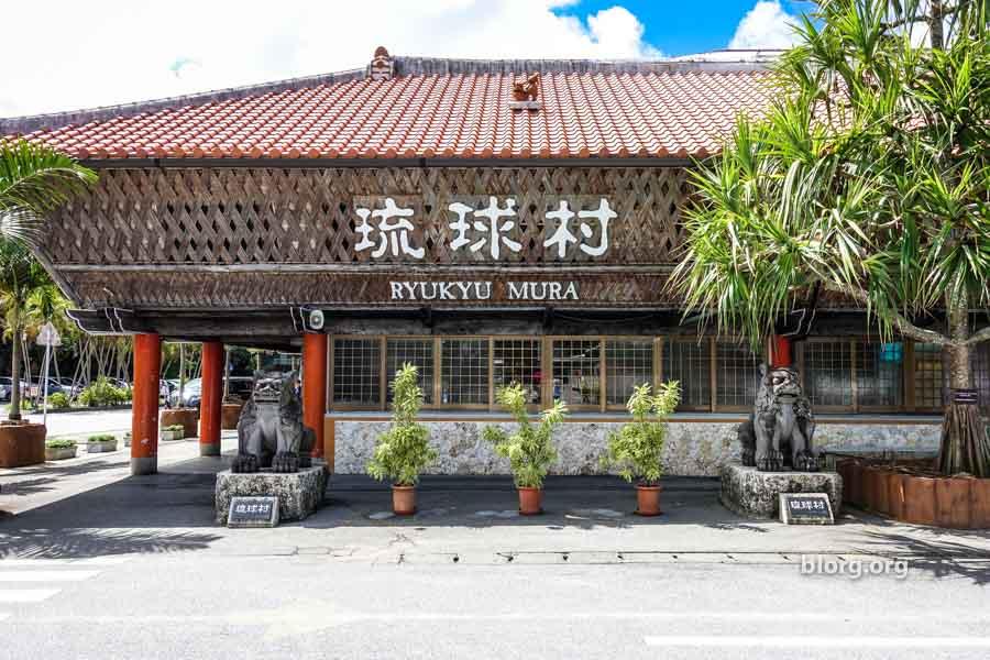 Ryukyu Mura (Desa Ryukyu, 琉球 村) image