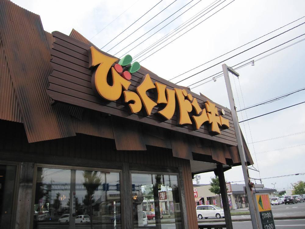 Akhirnya Terungkap Deretan Restoran Murah di Jepang