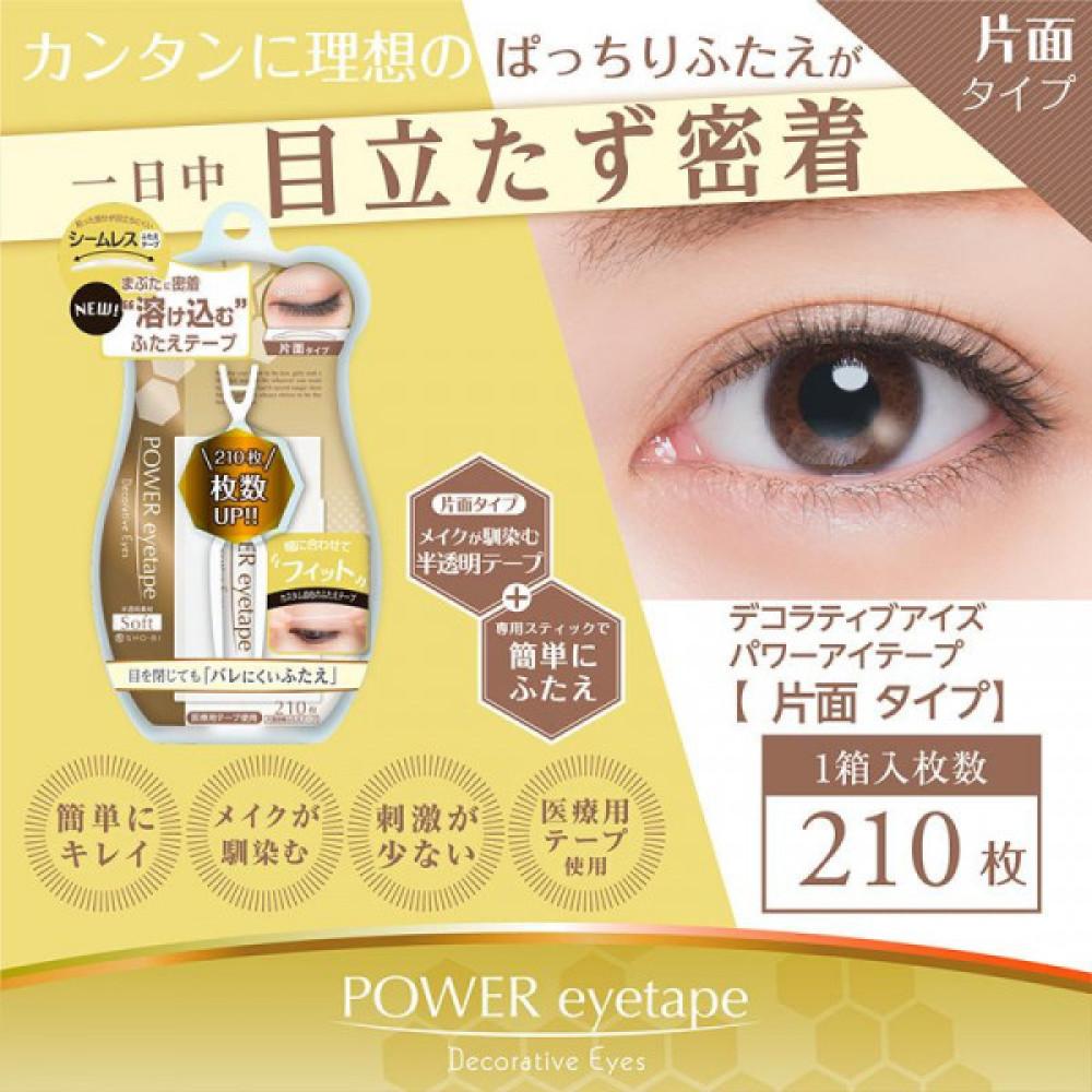 https://files.sirclocdn.xyz/kaycollection/products/_190306100207_8557011000-Deco-Eyes%20Power%20Eyetape%20Single%20Type_zoom.jpg