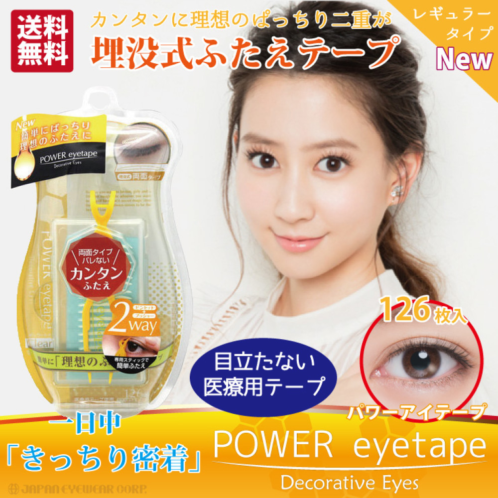 https://files.sirclocdn.xyz/kaycollection/products/_190306101008_8557012000-Deco-Eyes%20Power%20Eyetape%20Hard%20Type%281%29_zoom.jpg