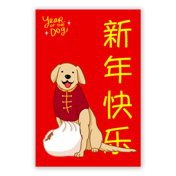Year of the Dog Money Envelopes (10 pcs)